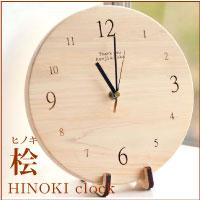 彫刻無料の名入れ時計