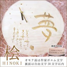 木製のヒノキ時計 作家文字