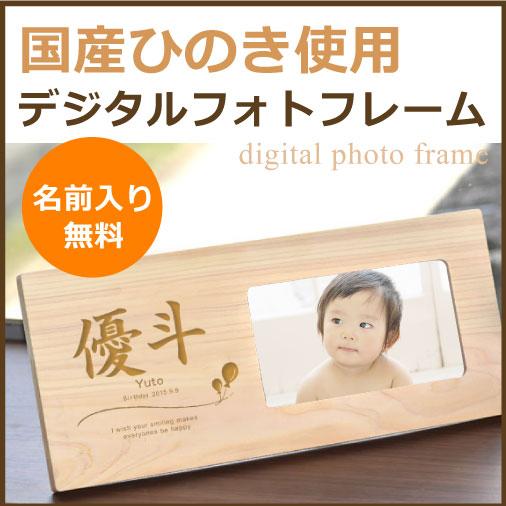 木枠デジタルフォトフレーム作成